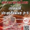 สรุปแนวข้อสอบพร้อมเฉลย เจ้าหน้าที่ประชาสัมพันธ์ 3-5 สภากาชาดไทย