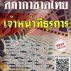 สรุปแนวข้อสอบ เจ้าหน้าที่่ธุรการ สภากาชาดไทย พร้อมเฉลย