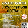 แนวข้อสอบ(งานราชการ) นักวิชาการเกษตรปฏิบัติงาน กรมการข้าว พร้อมเฉลย