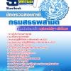 #แนวข้อสอบนักตรวจสอบภาษี กรมสรรพสามิต#NEW#