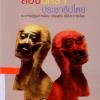 สองนคราประชาธิปไตย (TWO DEMOCRACIES IN THAILA ND)