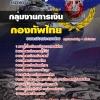 เก็งแนวข้อสอบกองบัญชาการกองทัพไทย กลุ่มงานการเงิน 2560