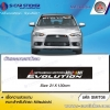บังแดด Mitsubishi RALLI ART EVOLUTION