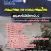 เก็งแนวข้อสอบกลุ่มเทคโนโลยีการพิมพ์ กองบัญชาการกองทัพไทย
