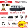 Hikvision Set 4 HDTVI 1 ล้านพิกเซล