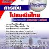 สรุปแนวข้อสอบการเงิน ไปรษณีย์ไทยNEW