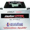 บังแดดหน้ารถ Motor GTR