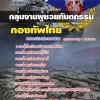 เก็งแนวข้อสอบกองบัญชาการกองทัพไทย กลุ่มงานผู้ช่วยทันตกรรม 2560