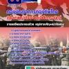 เก็งแนวข้อสอบกลุ่มตำแหน่งไฟฟ้าและอิเล็กทรอนิกส์ กองบัญชาการกองทัพไทย