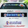 บังแดดหน้ารถ Doraemon พื้นดำตัวหนังฟ้าขอบน้ำเงินขาว
