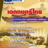 เก็งแนวข้อสอบเอกดนตรีไทย คณะกรรมการศึกษาธิการจังหวัด(กศจ.)