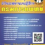 [LOAD]แนวข้อสอบ นักวิทยาศาสตร์การแพทย์ปฏิบัติการ (ปริญญาตรี) กรมการแพทย์