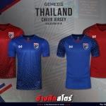 เสื้อเชียร์ทีมชาติไทย 2018