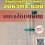 สรุปแนวข้อสอบ(พร้อมเฉลย) นักรังสีการแพทย์ สำนักงานสาธารณสุขจังหวัดระยอง