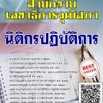 แนวข้อสอบพร้อมเฉลย นิติกรปฏิบัติการ สำนักงานเลขาธิการวุฒิสภา