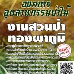 สรุปแนวข้อสอบ งานสวนป่าทองผาภูมิ องค์การอุตสาหกรรมป่าไม้