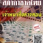 สรุปแนวข้อสอบ เจ้าหน้าที่ตรวจสอบ สภากาชาดไทย พร้อมเฉลย