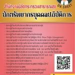 [จัดเต็ม]แนวข้อสอบ นักทรัพยากรบุคคลปฎิบัติการ (วุฒิปริญญาโท) สำนักงานปลัดกระทรวงสาธารณสุข