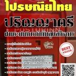 สรุปแนวข้อสอบ(พร้อมเฉลย) ปริญญาตรี ฝ่ายระบบการกำกับดูแลกิจการ ไปรษณีย์ไทย