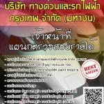 (((updateสุดๆ)))แนวข้อสอบ เจ้าหน้าที่ แผนกตรวจสอบรายได้ บริษัท ทางด่วนและรถไฟฟ้ากรุงเทพ จำกัด (มหาชน)