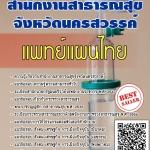 สรุปแนวข้อสอบ(พร้อมเฉลย) แพทย์แผนไทย สำนักงานสาธารณสุขจังหวัดนครสวรรค์