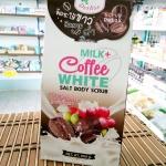 Derlise Milk Coffee White salt Body scrub เกลือสครับขัดผิวขาว สูตรน้ำนม+กาแฟ