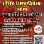 สรุปแนวข้อสอบ คุณวุฒิมัธยมศึกษาตอนปลาย (ม.6) บริษัท ไปรษณีย์ไทย จำกัด