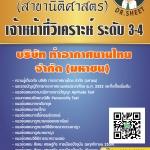 แนวข้อสอบ เจ้าหน้าที่วิเคราะห์ ระดับ 3-4 (สาขานิติศาสตร์) บริษัท ท่าอากาศยานไทย จำกัด (มหาชน)