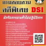 [พร้อมเฉลย] แนวข้อสอบ นักจัดการงานทั่วไปปฏิบัติการ กรมสอบสวนคดีพิเศษ DSI