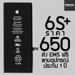 ชุดเปลี่ยนแบต iPhone 6S Plus ราคาพิเศษประกัน 1 ปี