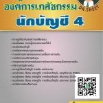 [[ออกตรง]]แนวข้อสอบ นักบัญชี 4 องค์การเภสัชกรรม