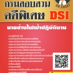 [เตรียมสอบ]แนวข้อสอบ นายช่างไฟฟ้าปฏิบัติงาน กรมสอบสวนคดีพิเศษ DSI