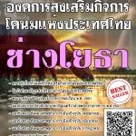 สรุปแนวข้อสอบ ช่างโยธา องค์การส่งเสริมกิจการโคนมแห่งประเทศไทย พร้อมเฉลย