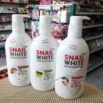 Snail White Cream Body Wash ครีมอาบสเนลไวท์ พร้อมส่งทั้ง 3 สูตร ราคา 119 บาท