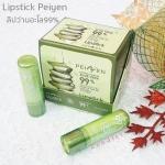 Peiyen Lipstick Aloevera99% Sooting Gel ลิปว่านหางจระเข้ ลิปอะโล99%