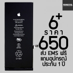 ชุดเปลี่ยนแบต iPhone 6 Plus ราคาพิเศษประกัน 1 ปี