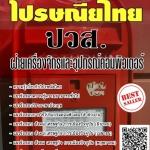 สรุปแนวข้อสอบ(พร้อมเฉลย) ปวส. ฝ่ายเครื่องจักรและอุปกรณ์คอมพิวเตอร์ ไปรษณีย์ไทย