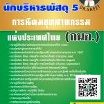 [อัพเดทล่าสุด]แนวข้อสอบ นักบริหารพัสดุ 5 การนิคมอุตสาหกรรมแห่งประเทศไทย (กนอ.)