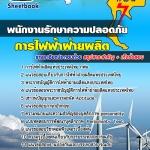 เก็งแนวข้อสอบพนักงานรักษาความปลอดภัย กฟผ. การไฟฟ้าฝ่ายผลิตแห่งประเทศไทย