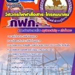 เก็งแนวข้อสอบวิศวกรไฟฟ้าสื่อสาร-โทรคมนาคม กฟภ. การไฟฟ้าส่วนภูมิภาค