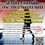 สรุปแนวข้อสอบ ผู้เชี่ยวชาญพิเศษด้านการบำรุงรักษาอากาศยาน (การสอบสวนอุบัติเหตุเฮลิคอปเตอร์ที่ติดตั้งเครื่องยนต์ Gas Turbine) สำนักงานปลัดกระทรวงคมนาคม