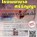 สรุปแนวข้อสอบ(พร้อมเฉลย) นักจัดการงานทั่วไป โรงพยาบาลศรีธัญญา