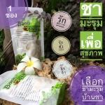 BANN CHA ชามะรุม บ้านชา ช่วยลดน้ำหนัก ลดพุง 30 ซอง ราคา 150 บาท