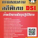 [[เจาะลึก]]แนวข้อสอบ เจ้าพนักงานพัสดุปฏิบัติงาน กรมสอบสวนคดีพิเศษ DSI