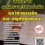 แนวข้อสอบ นักวิชาการเงินและบัญชีปฏิบัติการ สำนักงานการตรวจเงินแผ่นดิน