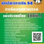 [[ออกตรง]]แนวข้อสอบ นักบริหารการเงิน 5-6 การนิคมอุตสาหกรรมแห่งประเทศไทย (กนอ.)