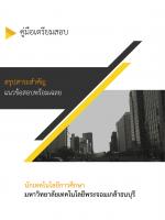 สรุปแนวข้อสอบพร้อมเฉลย นักเทคโนโลยีการศึกษา มหาวิทยาลัยเทคโนโลยีพระจอมเกล้าธนบุรี