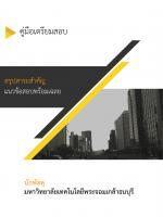 สรุปแนวข้อสอบพร้อมเฉลย นักพัสดุ มหาวิทยาลัยเทคโนโลยีพระจอมเกล้าธนบุรี