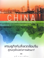 เศรษฐกิจกับสิ่งแวดล้อมจีน สู่สมดุลใหม่แห่งการพัฒนา