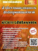 (((updateสุดๆ)))แนวข้อสอบ นักวิชาการสิทธิมนุษยชน สำนักงานคณะกรรมการสิทธิมนุษยชนแห่งชาติ